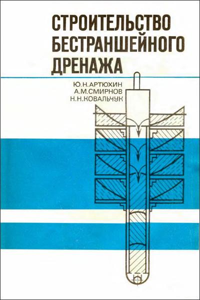 Строительство бестраншейного дренажа. Артюхин Ю.Н. и др. 1987
