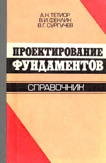 Проектирование фундаментов. Справочник. Тетиор А.Н., Феклин В.И., Сургучев В.Г. 1981