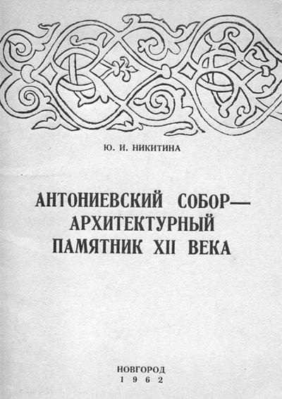 Антониевский собор - архитектурный памятник XII века. Никитина Ю.И. 1962