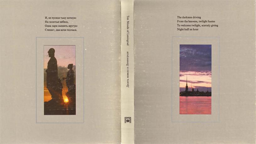 Десять новелл о Ленинграде. Фотоальбом. Рост Ю., Якобсон В. 1977