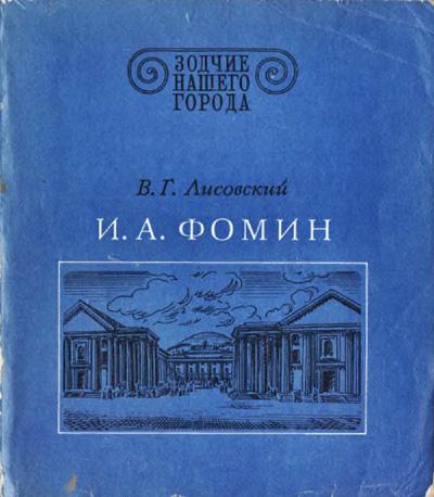 И.А. Фомин (Зодчие нашего города). Лисовский В.Г. 1979