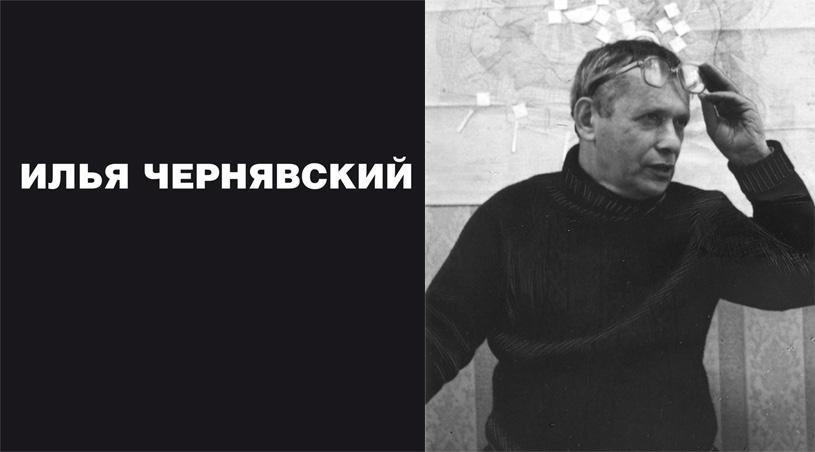 Илья Чернявский. Гозак А.П., Крылова В.С. 2008