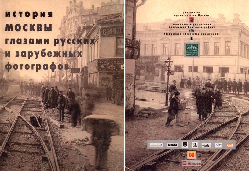 История Москвы глазами русских и зарубежных фотографов. Гирба Ю. (ред.). 1997