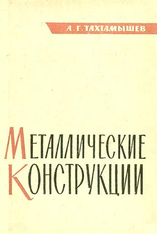 Металлические конструкции. Тахтамышев А.Г. 1963