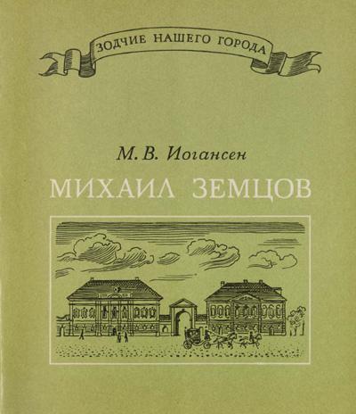 Михаил Земцов (Зодчие нашего города). Иогансен М.В. 1975