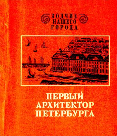 Первый архитектор Петербурга (Зодчие нашего города). Лисаевич И. 1971