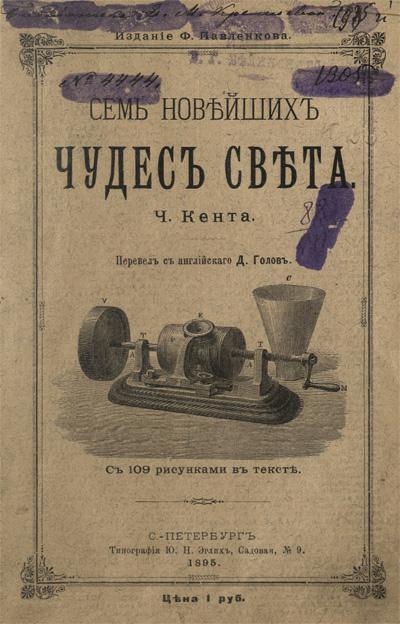 Семь новейших чудес света. Чарльз Кент. 1895