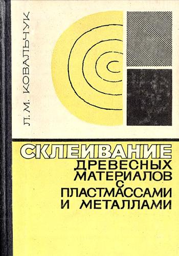 Склеивание древесных материалов с пластмассами и металлами. Ковальчук Л.М. 1968