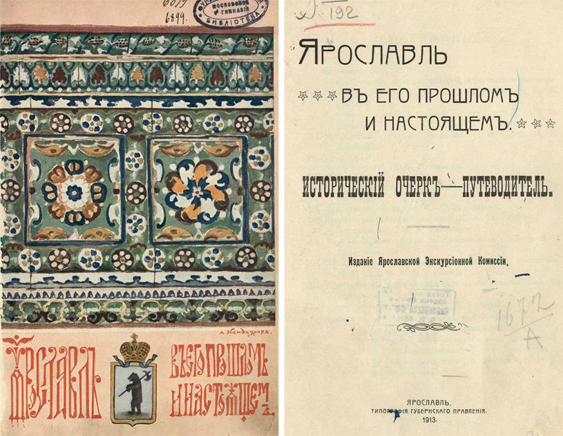 Ярославль в его прошлом и настоящем. Исторический очерк-путеводитель. 1913