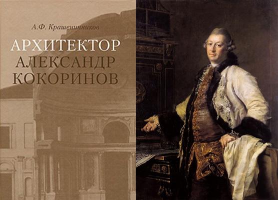 Архитектор Александр Кокоринов. Крашенинников А.Ф. 2008