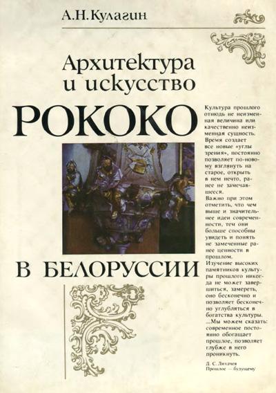 Архитектура и искусство рококо в Белоруссии. Кулагин А.Н. 1989