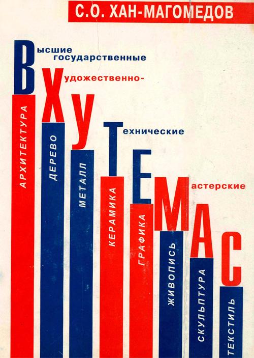 ВХУТЕМАС. Книга первая. Хан-Магомедов С.О. 1995