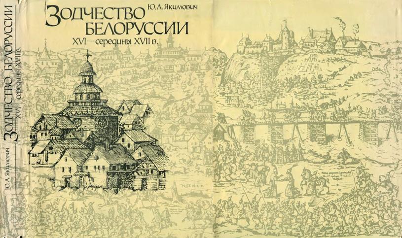 Зодчество Белоруссии XVI – середины XVII в. Якимович Ю.А. 1991