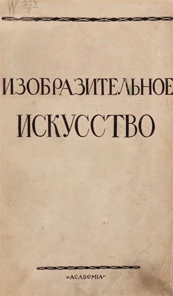 Изобразительное искусство (Сборник статей). Государственный институт истории искусств. 1927