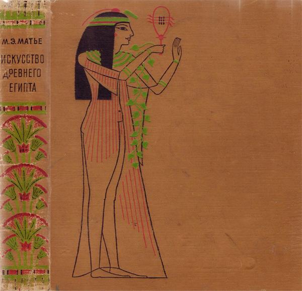 Искусство Древнего Египта. Матье М.Э. 1961