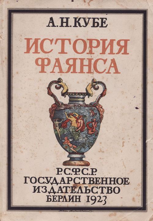 История фаянса. Кубе А.Н. 1923