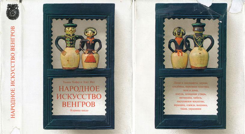 Народное искусство венгров. Томаш Хофер, Эдит Фел. 1979