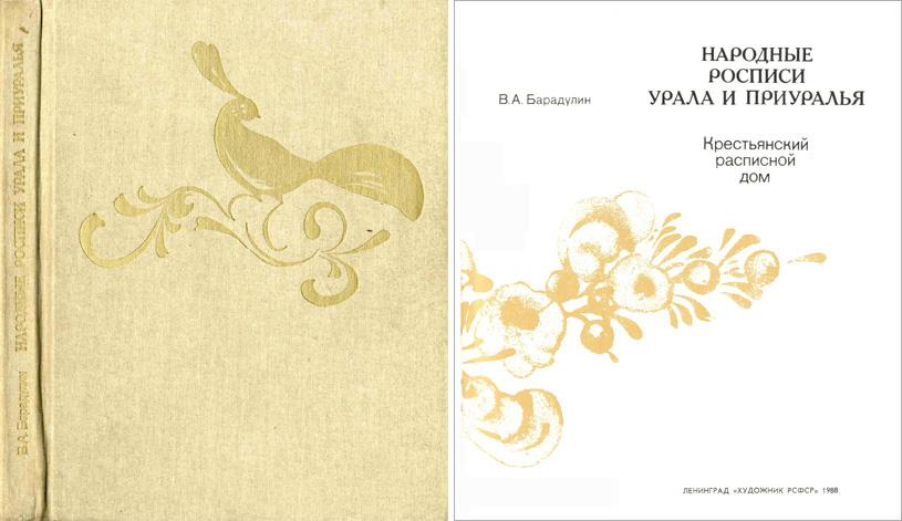 Народные росписи Урала и Приуралья (Крестьянский расписной дом). Барадулин В.А. 1988