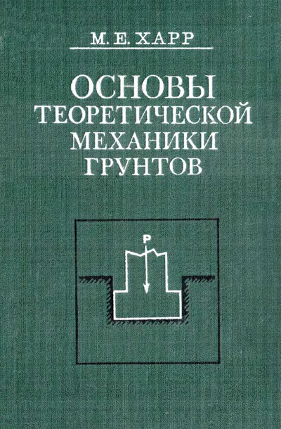 Основы теоретической механики грунтов. Харр М.Е. 1971
