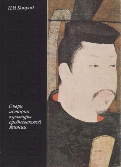 Очерк истории культуры средневековой Японии. Конрад Н.И. 1980