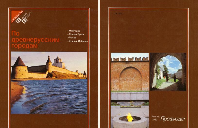 По древнерусским городам. Новгород, Старая Русса, Псков, Старый Изборск. 1983