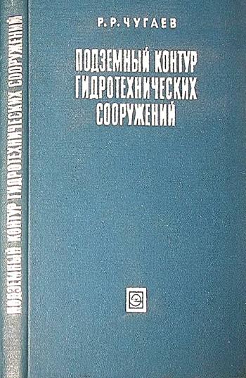 Подземный контур гидротехнических сооружений. Чугаев Р.Р. 1974