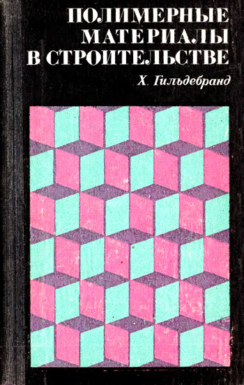 Полимерные материалы в строительстве. Гильдебранд Х. 1969