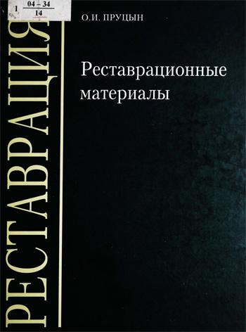 Реставрационные материалы. Пруцын О.И. 2004
