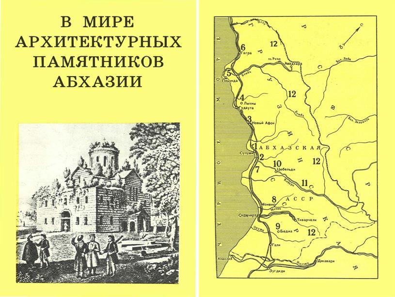 В мире архитектурных памятников Абхазии (Дороги к прекрасному). Воронов Ю.Н. 1978