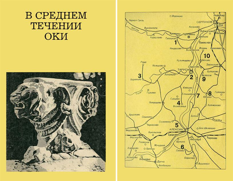 В среднем течении Оки (Дороги к прекрасному). Дунаев М.М., Разумовский Ф.В. 1982