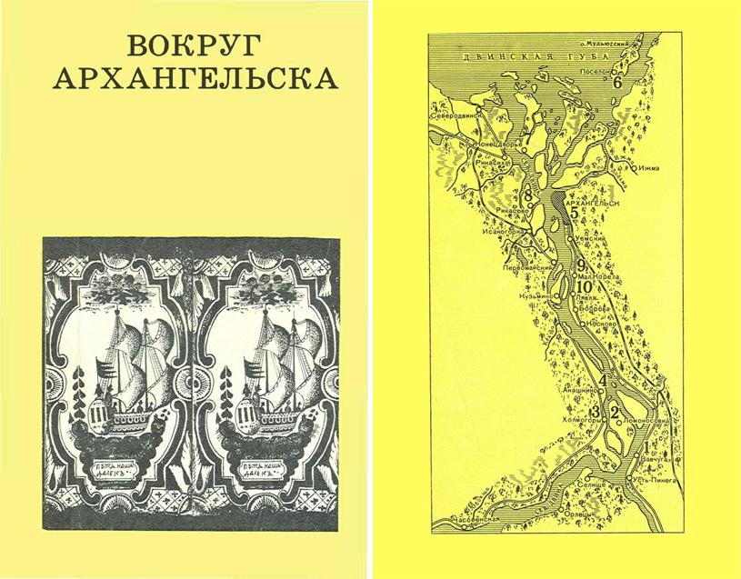 Вокруг Архангельска (Дороги к прекрасному). Гнедовский Б.В. 1978