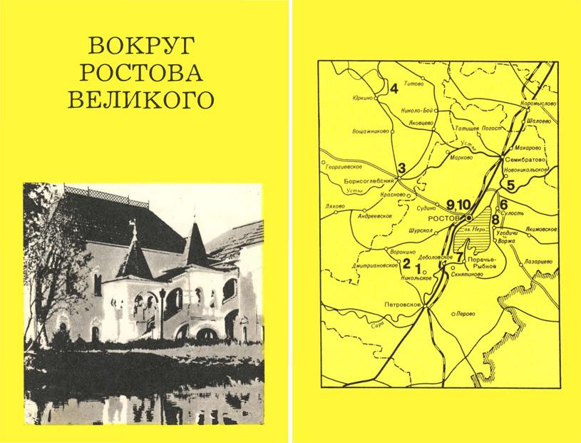Вокруг Ростова Великого (Дороги к прекрасному). Федотова Т.П. 1987