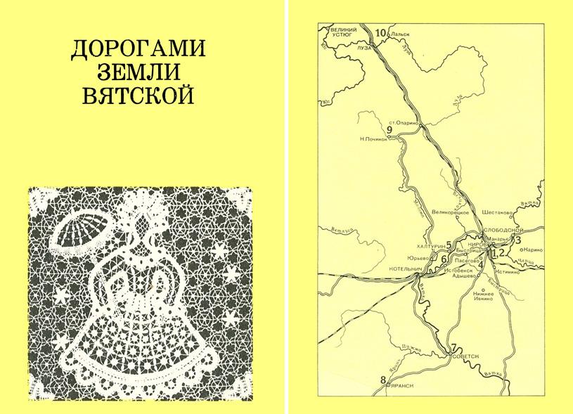Дорогами земли Вятской (Дороги к прекрасному). Гнедовский Б.В., Добровольская Э.Д. 1971