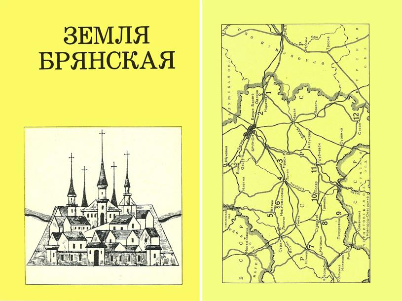 Земля Брянская (Дороги к прекрасному). Цапенко М.П. 1972