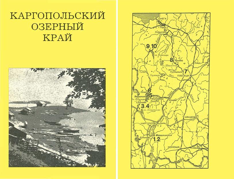 Каргопольский озерный край (Дороги к прекрасному). Гунн Г.П. 1984