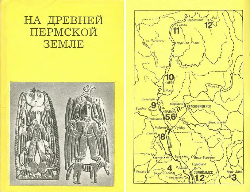На древней Пермской земле (Дороги к прекрасному). Чагин Г.Н. 1988