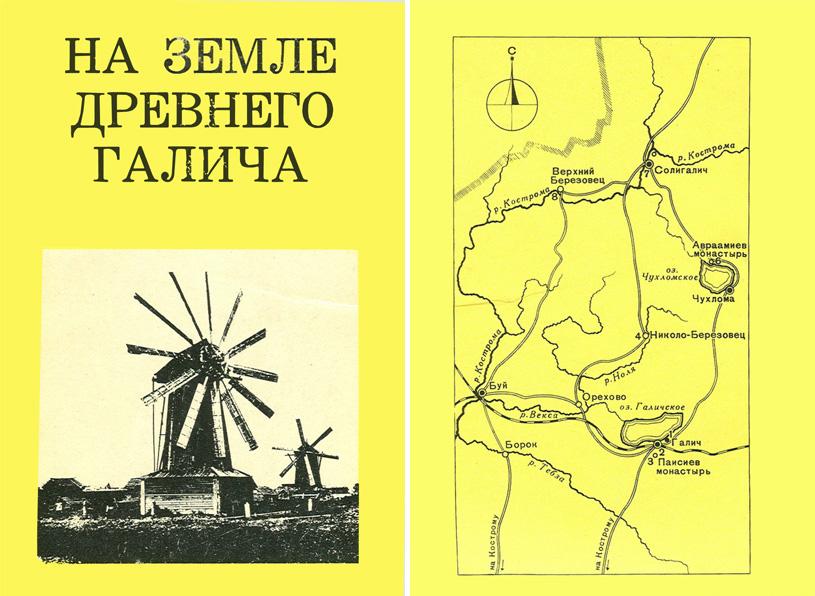 На земле древнего Галича (Дороги к прекрасному). Тиц А.А. 1971
