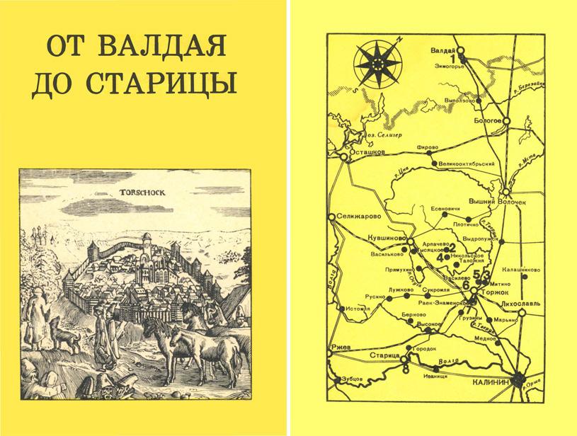 От Валдая до Старицы (Дороги к прекрасному). Балдина О.Д. 1968
