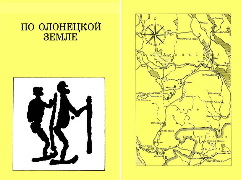 По Олонецкой земле (Дороги к прекрасному). Брюсова В.Г. 1972