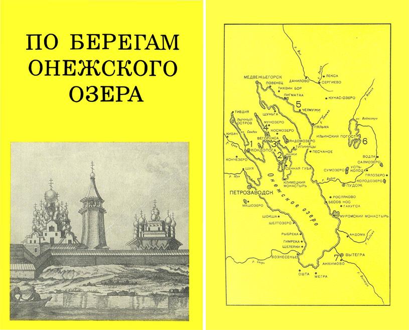 По берегам Онежского озера (Дороги к прекрасному). Смирнова Э.С. 1969