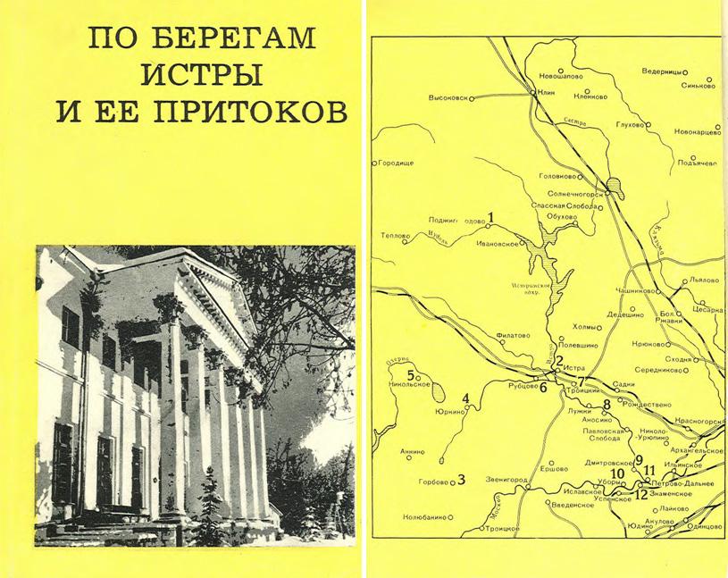По берегам Истры и ее притоков (Дороги к прекрасному). Либсон В.Я. 1974