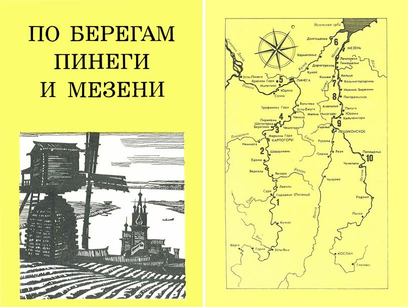 По берегам Пинеги и Мезени (Дороги к прекрасному). Мильчик М.И. 1971