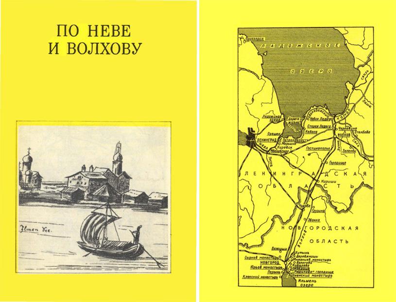 По Неве и Волхову (Дороги к прекрасному). Булкин В.А., Овсянников О.В. 1981