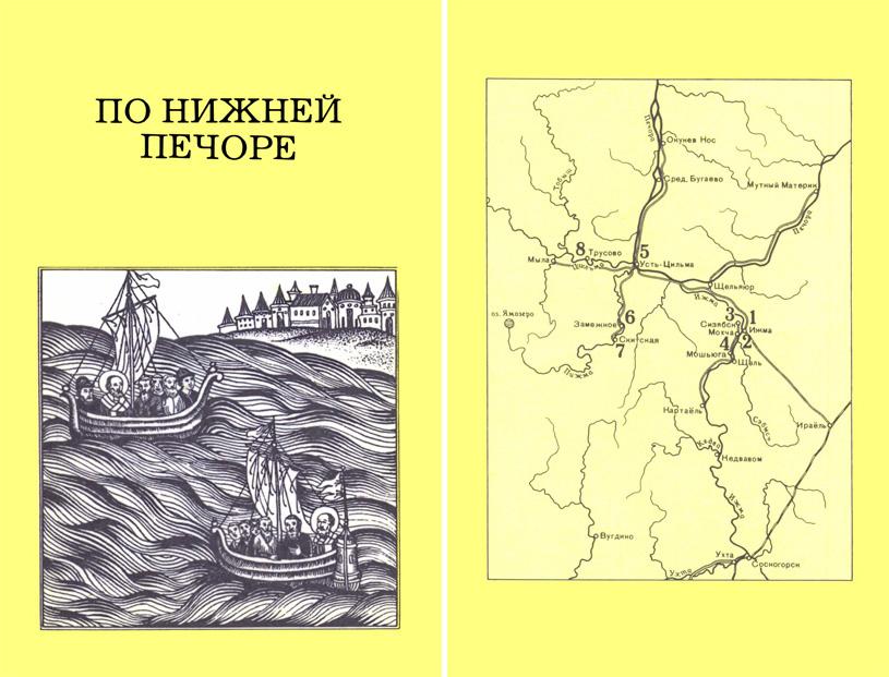 По нижней Печоре (Дороги к прекрасному). Гунн Г.П. 1979