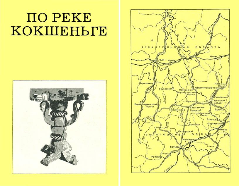 По реке Кокшеньге (Дороги к прекрасному). Чекалов А.К. 1973