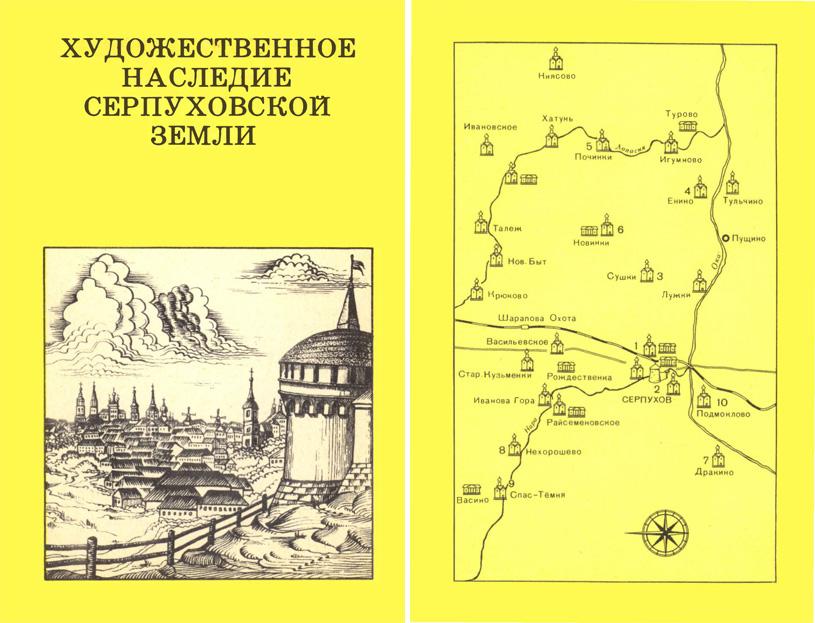 Художественное наследие Cерпуховской земли (Дороги к прекрасному). Разумовский Ф.В. 1979