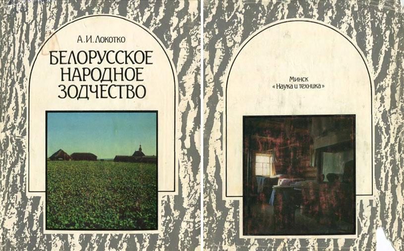 Белорусское народное зодчество. Середина XIX—XX в. Локотко А.И. 1991