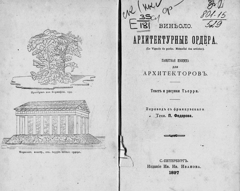 Виньоло. Архитектурные ордера. Памятная книжка для архитекторов. Тьерри. 1897