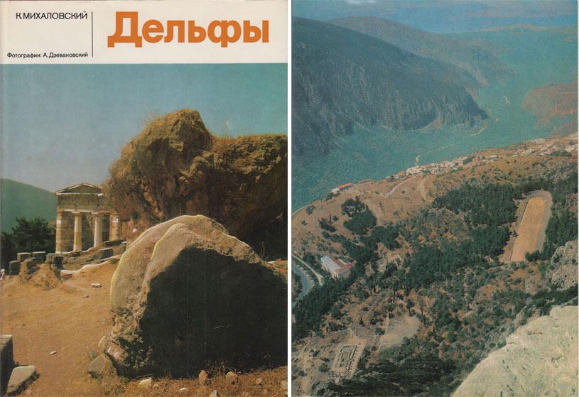 Дельфы (Искусство и культура древнего мира). Казимеж Михаловский. 1977