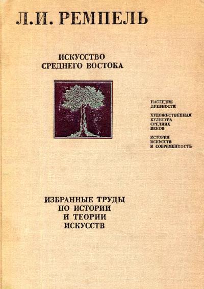 Искусство Среднего Востока. Избранные труды по истории и теории искусств. Ремпель Л.И. 1978